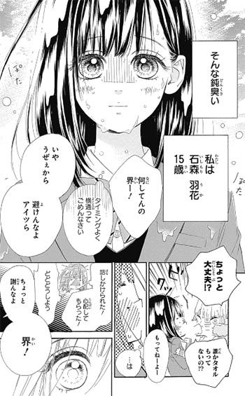 Honey Lemon Soda (Manga) | AnimeClick it