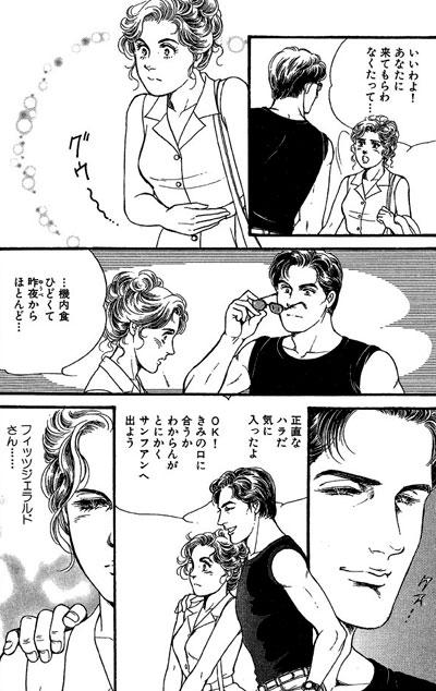 Il profumo della jungla (Manga)   AnimeClick.it