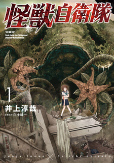 Kaijuu Jieitai: Task Force for Paranormal Disaster Management
