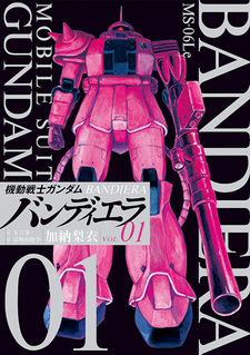 Mobile Suit Gundam Bandiera