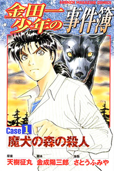 Kindaichi Shounen no Jikenbo - Case Series