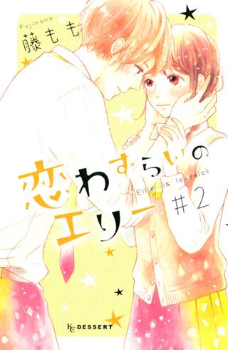 Koi wazurai no ellie manga for Koi wazurai no ellie