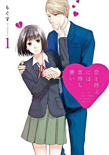 Koi_to_Yobu_ni_wa_Kimochi_Warui-cover.jp