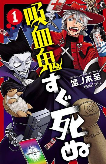 Kyuuketsuki_Sugu_Shinu-cover.jpg