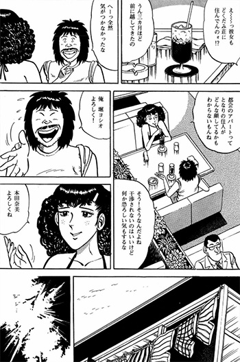 Legend Dokudami - Il Vagabondo di Tokyo (Manga)   AnimeClick.it