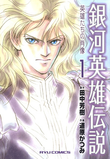 Legend of the Galactic Heroes: Eiyuu-tachi no Shouzou