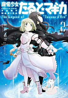 Puella Magi Tart Magica: The Legend of Jeanne d'Arc