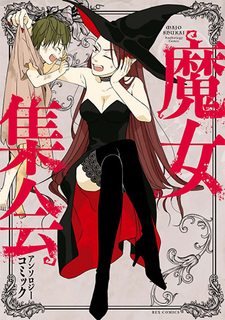 Majo Shuukai Anthology Comic
