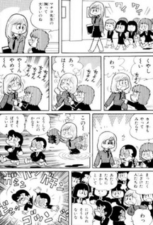 Shame of Teacher Machiko