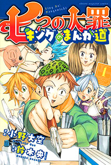 Nanatsu no Taizai - King no Manga Michi