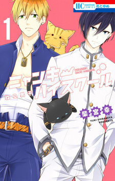 Neko Danshi: Nyankii High School