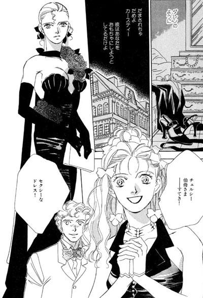 Operazione salvataggio (Manga)   AnimeClick.it