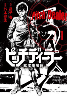 Pitch Dealer - Shuukyuu Tobashi -