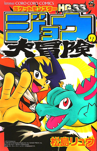 Pocket Monsters HG-SS Jou no Daibouken