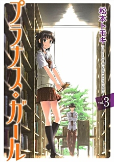 Prunus Girl