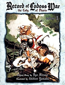 Record of Lodoss War - The Lady of Pharis