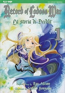Record of Lodoss War - La Storia di Deedlit