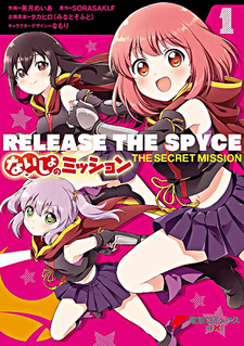 Release the Spyce: Naisho no Mission
