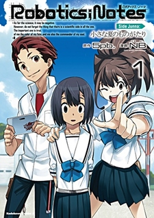 Robotics;Notes - Side Junna