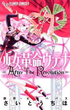 Utena: After The Revolution