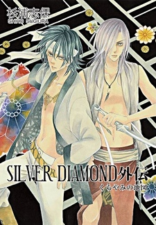 Silver Diamond Gaiden
