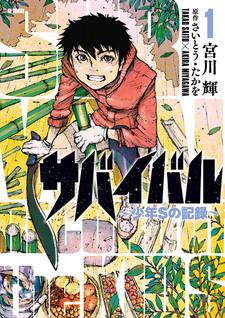 Survival - Shounen S no Kiroku