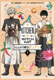 Kitchen of Witch Hat