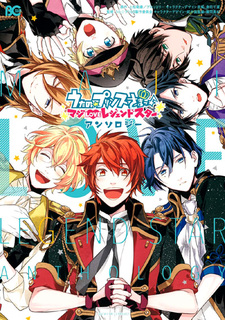 Uta no☆Prince-sama♪ - Maji Love Legend Star - Anthology