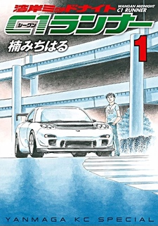 Wangan Midnight: C1 Runner