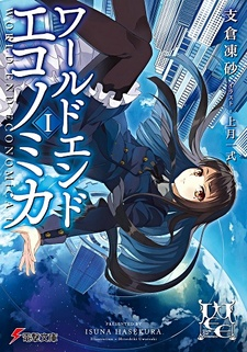 World End Economica (Novel)