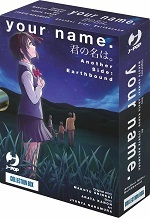 Your Name. Another Side: Earthbound Box
