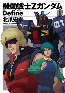 Mobile Suit Z Gundam - Define