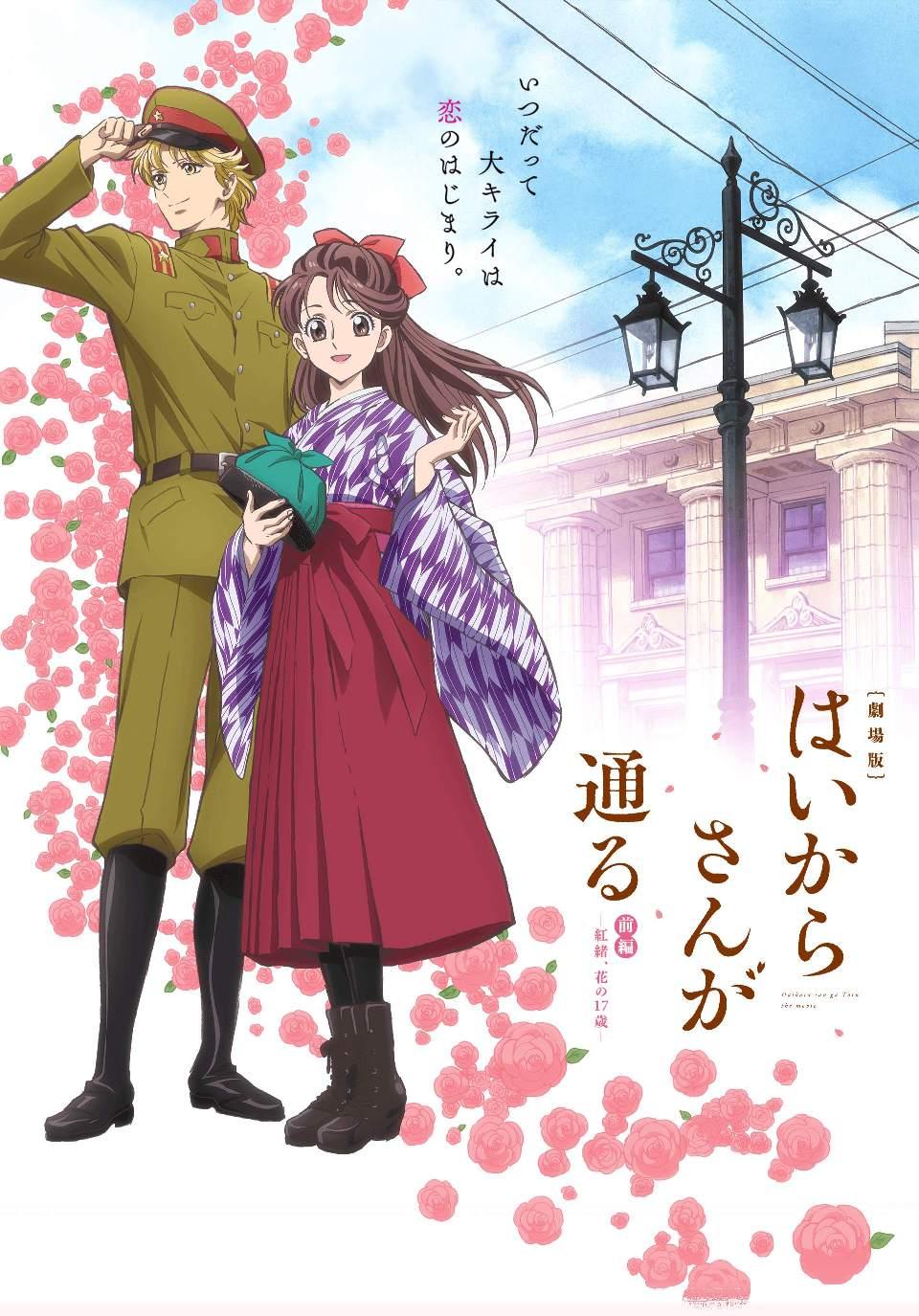 Una Ragazza Alla Moda Due Nuovi Film Anime Col Vero Finale Del