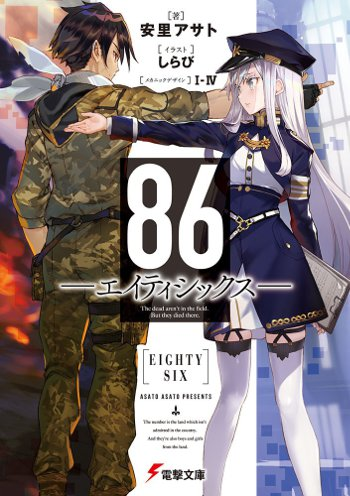 86-cover.jpg