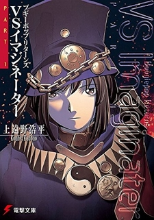 Boogiepop Returns: VS Imaginator