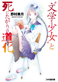 Bungaku Shoujo Series