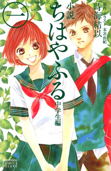 Chihayafuru (Novel)