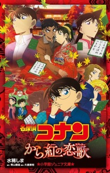 Detective Conan: Kara Kurenai no Love Letter (Novel)