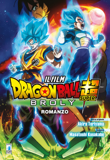 Dragon Ball Super: Broly (Novel)