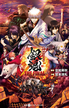 Eiga Novelize: Gintama The Final