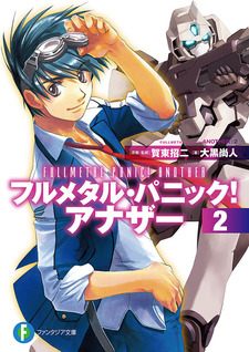 Full Metal Panic! Another