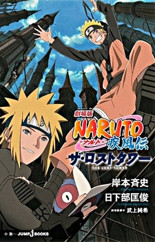 Gekijōban Naruto Shippūden: The Lost Tower