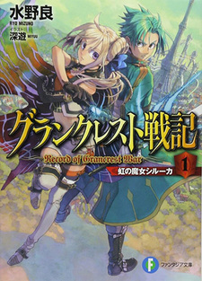 Record of Grancrest War (Novel)