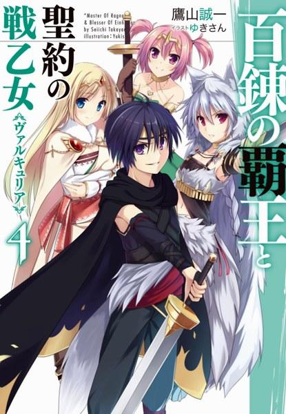 hyakuren no haou to seiyaku no valkyria  novel