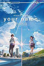 [Novel] Your Name.