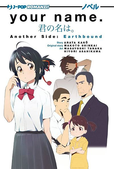 Kimi no Na wa Another Side: Earthbound