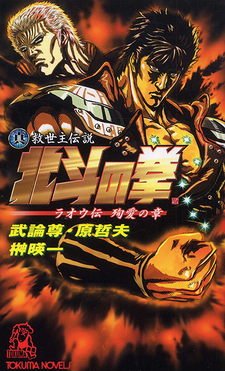 Legend of Raoh: Chapter of Love in Death