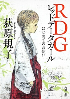 RDG: Red Data Girl