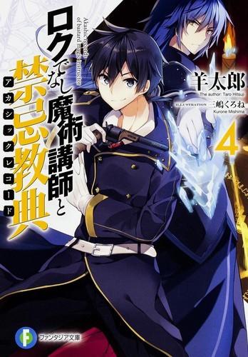 rokudenashi majutsu koushi to akashic records light novel pdf