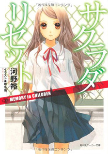 Sakurada Reset (Novel)